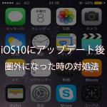 【iOS10アップデート後】au携帯で圏外になり通話が出来ない不具合の対処法