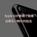 【Apple ID】Apple ID作成時『アカウントを作成できませんでした。原因不明のエラーが起きました』と出る場合の対処法