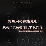 【重要】緊急用の連絡先をあらかじめ追加しておこう!