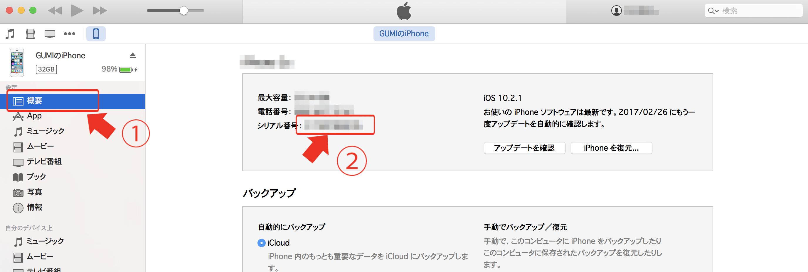 iTunesでのシリアル番号確認方法