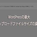 【WordPress】最大アップロードファイルサイズの変更方法⭐️