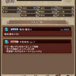 【BDFE】マミーメダルを集めて物攻/魔攻の底上げ【狩人】