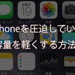 【iPhone】iPhoneを圧迫している容量を軽くする方法⭐️