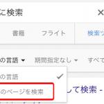【iPhone】iPhoneでGoogle検索時に「日本語のみ」の検索結果を出す方法