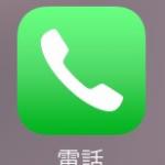 【iPhone】電話アプリを開くとすぐホーム画面に戻り開かない場合の対処法【よく使う項目】