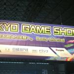 【TGS】東京ゲームショウ2017に行ってきました!【レポート】
