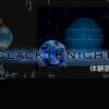 【BlackKnight】体験版、公開しました!【unityroom】