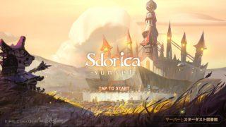 【アプリ】複数の物語の世界を観察する「Sdorica」が面白い!