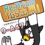 【TGS】東京ゲームショウ2018に出展致します!