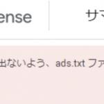【Google】Adsenseのads.txt設置方法