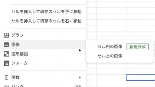 【簡単!】Googleスプレッドシートで画像をセル内に挿入する方法