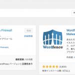 【WordPress】セキュリティ対策をしよう【初級編】