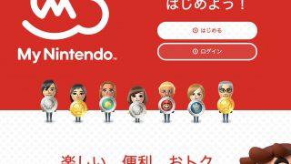 【ニンテンドーアカウント】登録メールアドレスが使えなくなった時の対処法【Switch】