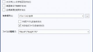 Visual Studioで検索窓が出てこない時の対処法