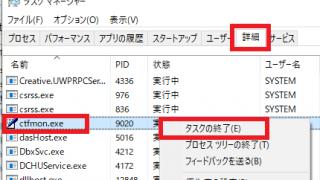 【Windows10】急に日本語が入力できなくなった時の対処法