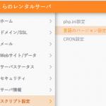 【PHP】さくらインターネットで特定のディレクトリのみPHPバージョンを変更する方法