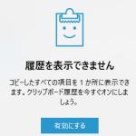 【Windows10】クリップボードの履歴機能を有効化する方法
